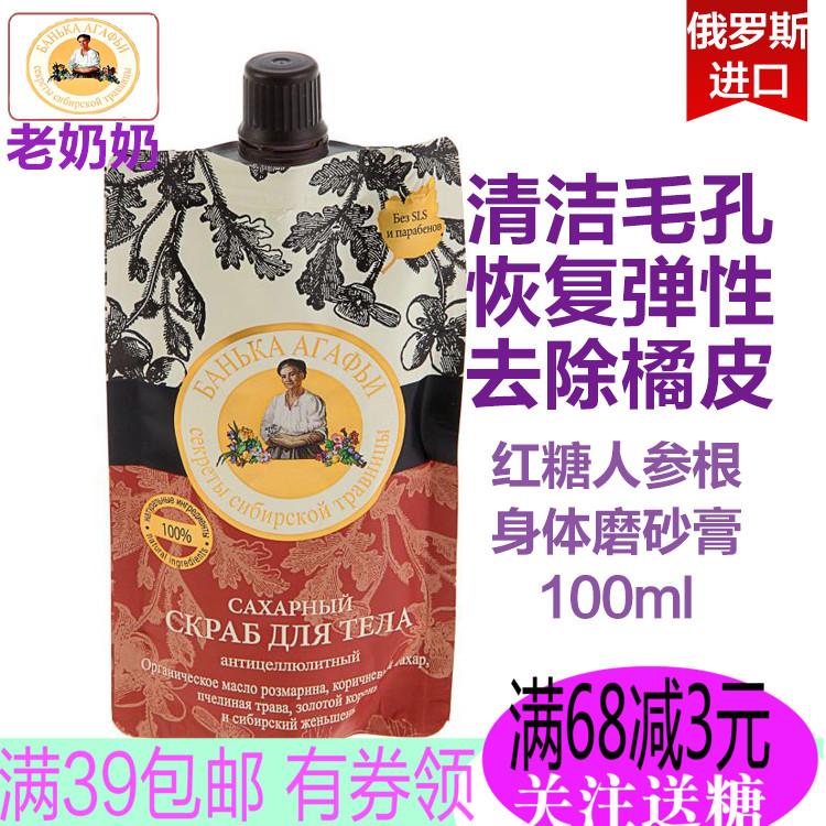 Россия покупка товаров старый бабушка скраб крем сахарный песок тело скраб крем укрепляющий идти мандарин кожаные ясно чистый волосы отверстие