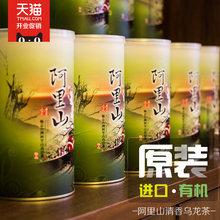 Улун > Тайвань высокогорный чай.