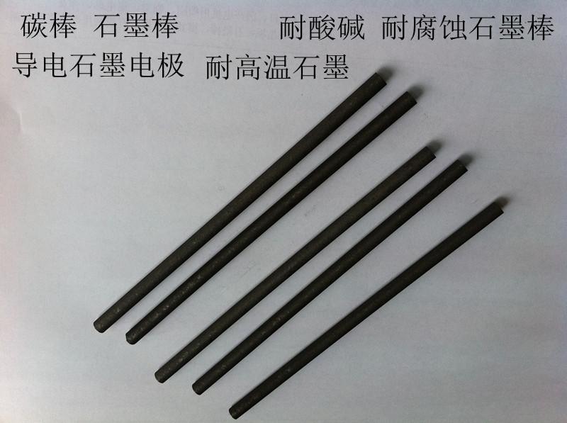 Графит палка углерод палка диаметр 8MM*355MM