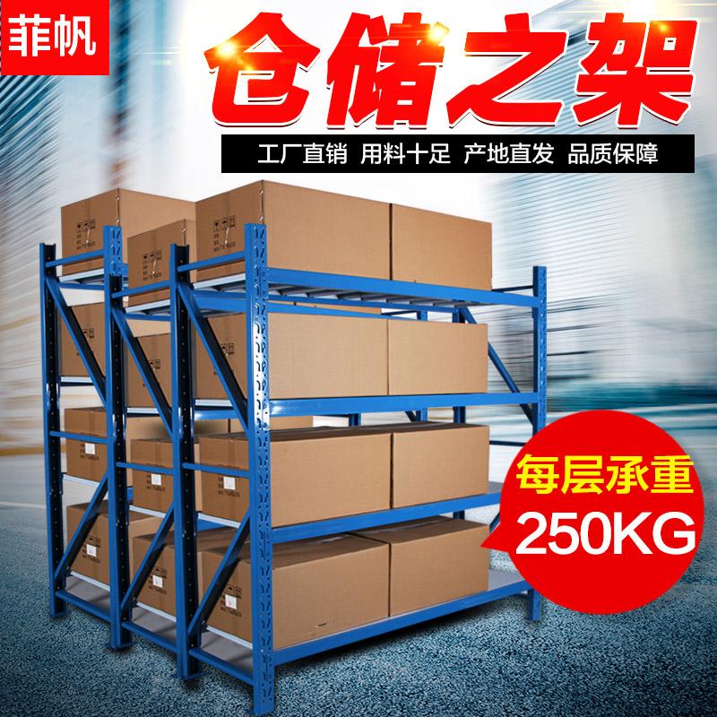 菲帆貨架倉儲 中型貨物架倉庫庫房置物架 金屬 重型貨架展示架