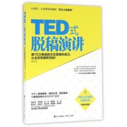 TED式脫稿演講 博庫網
