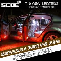 汽车T10LED室内阅读灯牌照灯尾箱灯手套箱灯化妆脚窝门灯W5W改装