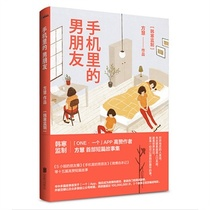 (Xinhua Bookstore flagship store official website)mobile phone boyfriend Fang Hui Han produced the city emotional youth novels short story set Hello Qiao Ann you have not seen him its not so bad