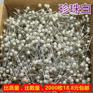 不锈钢白色大头针珍珠针珠针珠光针定位针DIY辅料格子铺2000枚/盒