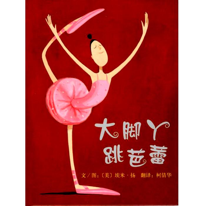 启发绘本 大脚丫跳芭蕾 启发系列绘本 童书3-6岁儿童书籍3-6岁精装图画书 绘本亲子故事书籍幼儿书籍启蒙 海润阳光