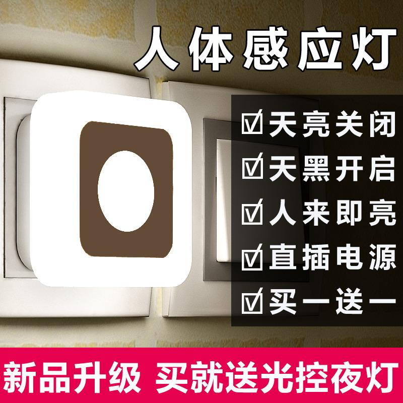 Ночной свет отключен выход LED управление светом организм индуктивный ребенок подача молоко беспроводной дистанционное управление затемнение спальня прикроватный свет