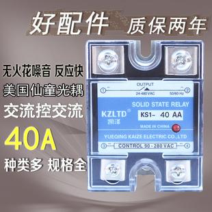 40AAKS1无触点接触器110V380VAC交流控交流220v固态继电器SSR