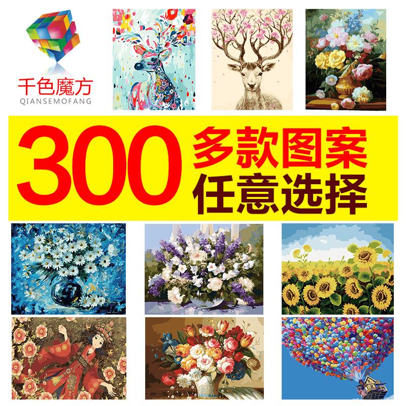 千色魔方diy数字油画客厅花卉风景人物数码手绘填色油彩画装饰画