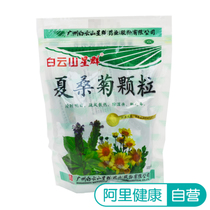 Baiyun Mountain Xia Sangju granules 20 bags of laryngeal swelling antipyretic and detoxification of hot cold Medicine Oral granule