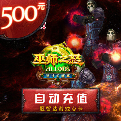 Giant all-in-one card 500 yuan 50000 point card / immortal Xia world point card / wizards anger point card ★ automatic recharge
