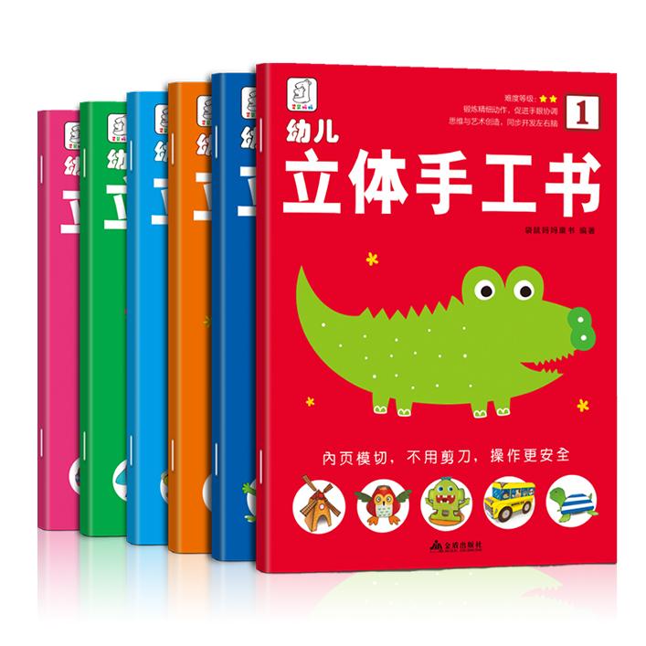 袋鼠妈妈幼儿立体手工书幼儿童宝宝潜能全脑智力开发趣味小手工大王叠纸折纸手工大全可以玩的书籍2-3-4-5-6-7-10岁