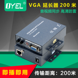 VGA延长器接收端200米内 单网线信号放大器vga转RJ45视频延伸器