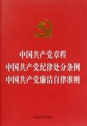 中國共產黨章程中國共產黨紀律處分條例中國共產黨廉潔自律準