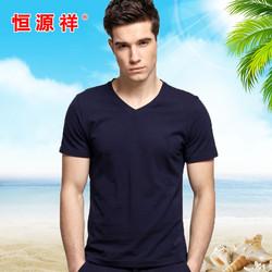 恒源祥男士短袖T恤纯色v领韩版打底衫半袖夏装竹纤维棉短袖t恤