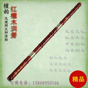 Red sandalwood professional playing flute three Xiao 8 hole 6 hole eight holes Xiao Ge Xiao Jianming refined mahogany instrument