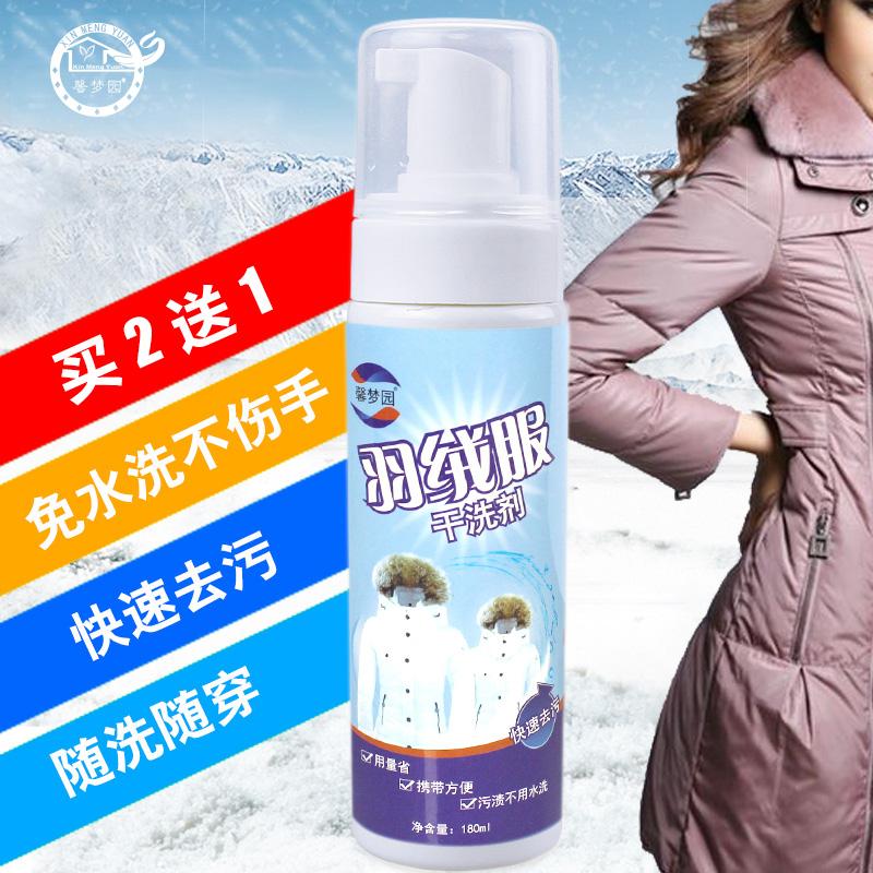 买2送1羽绒服干洗剂清洗剂免水洗清洁喷雾洗涤剂洗衣干洗液