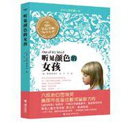 聽見顏色的女孩 中國臺灣童書獎 獲十八項國際大獎小說 曹文軒感動推薦 少兒勵志成長兒童故事讀物書籍 正版博庫網
