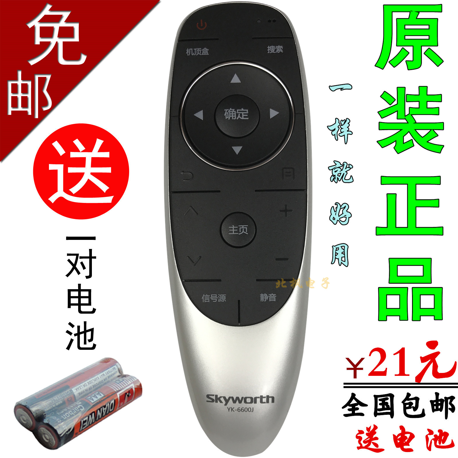 Бесплатная доставка ! оригинал создать размер телевидение пульт YK-6600J через 6600H 40/49/50E6200 55M5