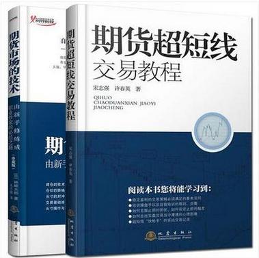 期货市场的技术(珍藏版)+期货超短线交易教程 套装2册
