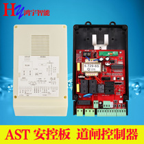 AST安控道闸控制器主板带遥控器小区停车场升降杆系统控制盒主机