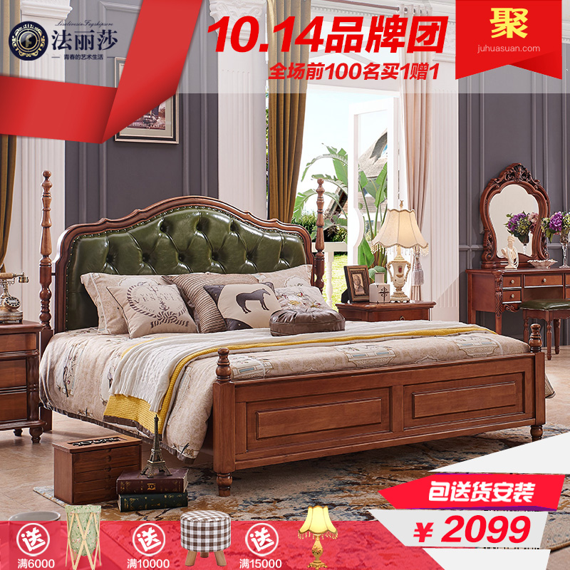 聚法麗莎 美式實木床真皮歐式床橡木雙人床1.8米大床M2