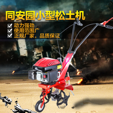 Tong'anyuan six horsepower micro cultivator four stroke rotary cultivator ditcher Plougher small gasoline scarifier