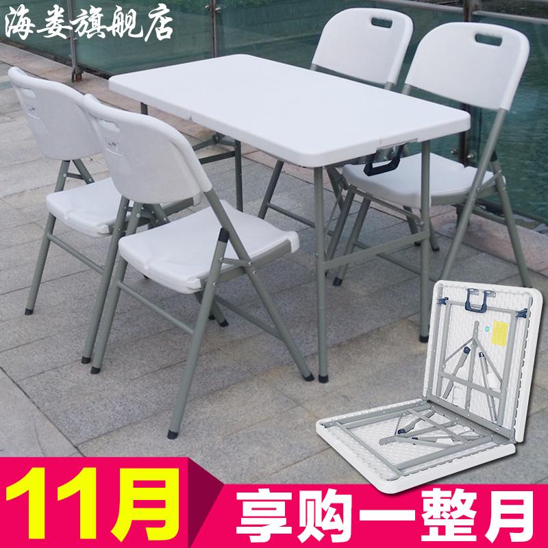 海婁折疊桌餐桌長桌戶外擺攤桌子簡約便攜簡易辦公桌宣傳會議桌椅
