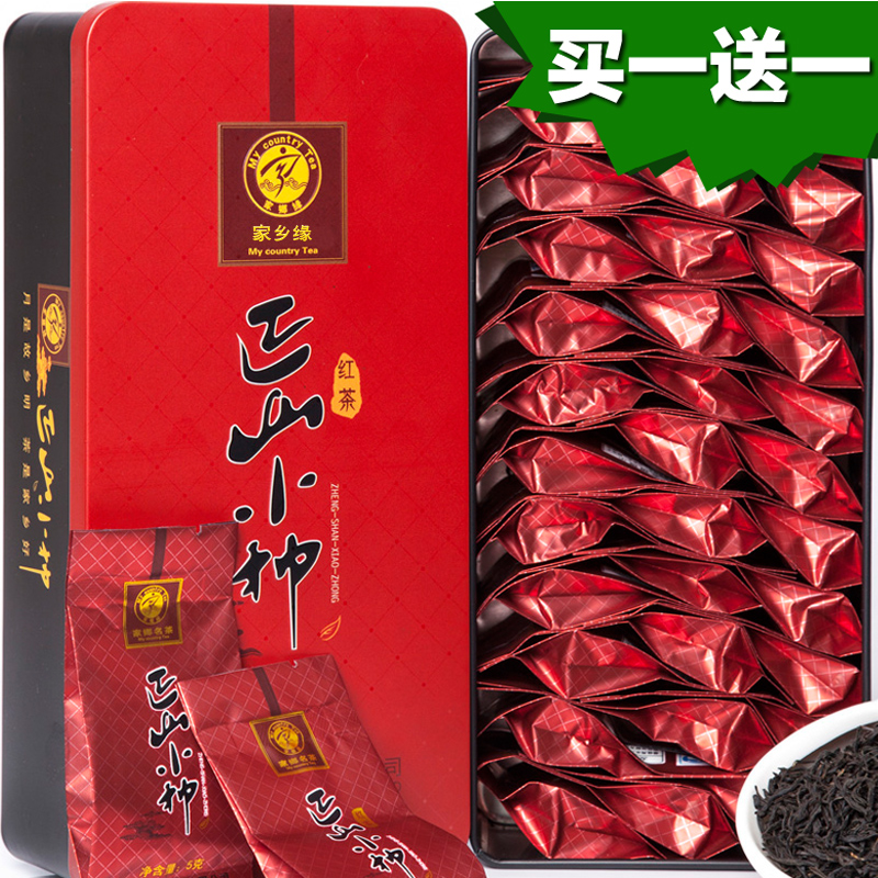 Купите один получить один бесплатный черный чай, Лапсанг виды премиум горы Уишань Сушонг чая в подарок коробки 300 g