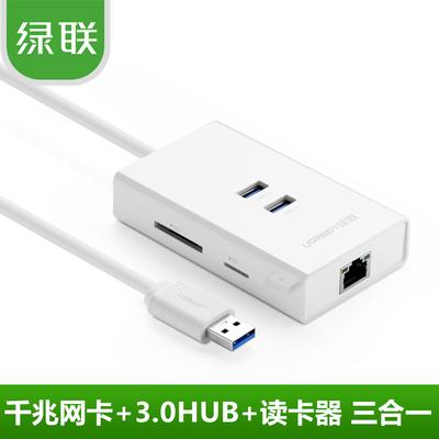 USB3.0千兆网卡 hub2口 带USB3.0 绿联 读卡器集线器三合一多功能