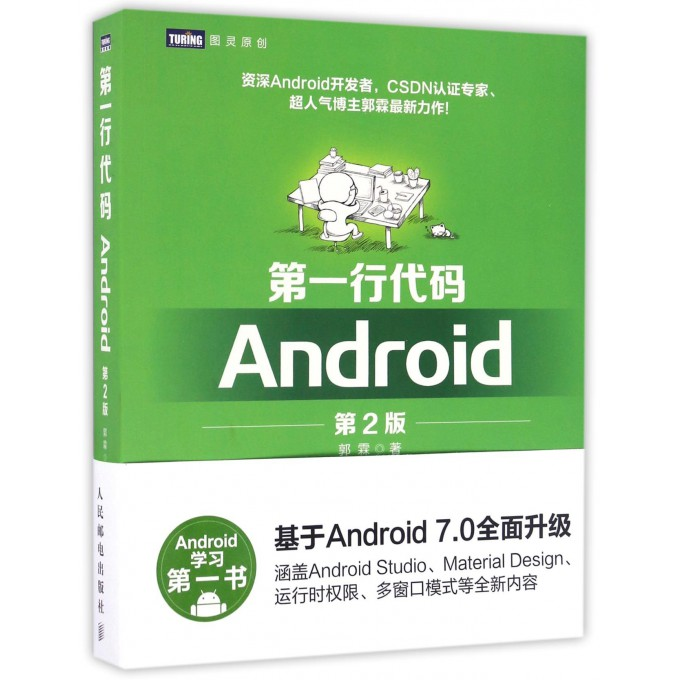 **行代码 Android 第2版 郭霖 第二版Android7.0 Studio软件编程应用开发从入门到精通 安卓手机APP程序设计实战教程书籍