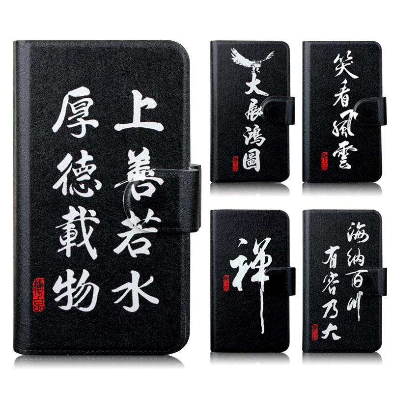 HTCDesire610//510/G15/C510手机套保护壳彩绘翻盖皮套男毛笔字壳