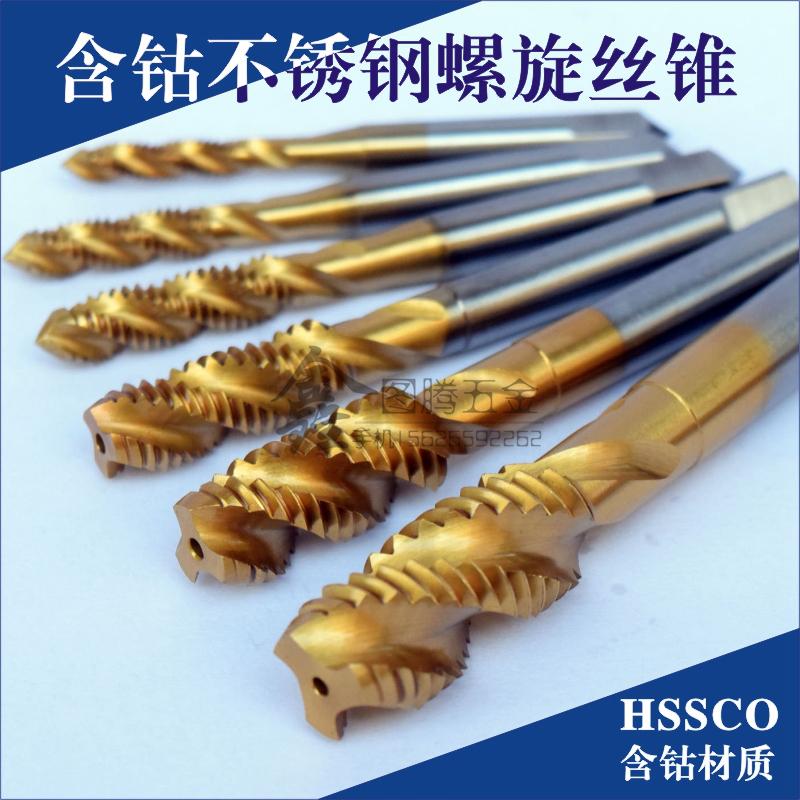 含钴螺旋机用丝锥/不锈钢丝攻 不锈钢螺旋丝锥 机用丝锥M3M5M6M8
