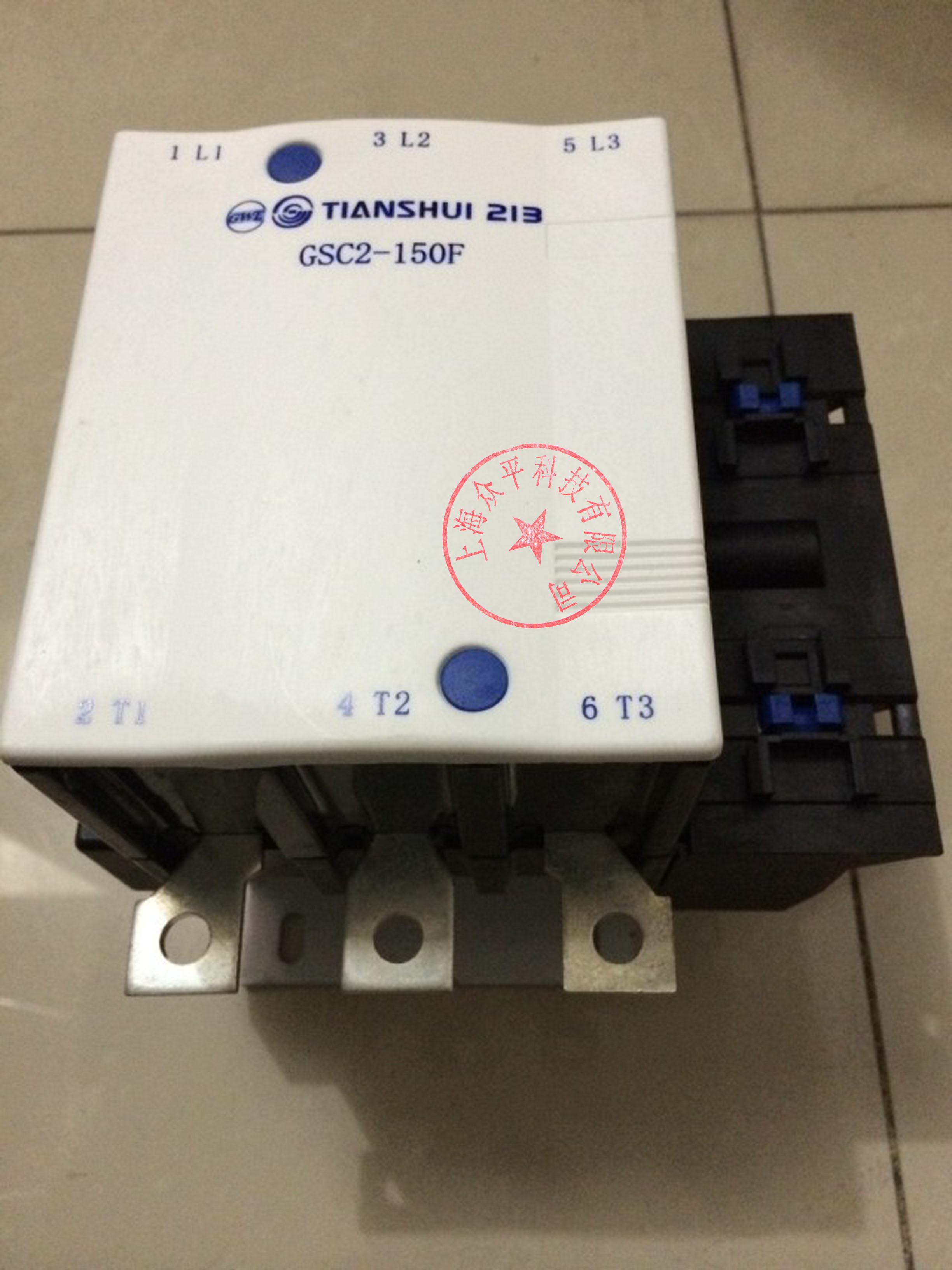 天水二一三 交流接触器  GSC2-150F 150A 销售