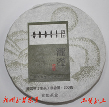 Trillion plus tea industry in 2015 Long ying 200 grams of bada mountain high quality tea cake Brand new product