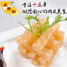 【皮老铺骨汤皮冻280g/包】凉拌Q弹水晶冻滑爽代餐速食猪皮肉冻