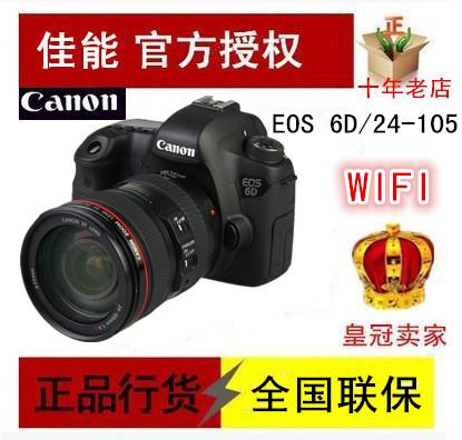 Canon/佳能 6D(24-105mm)套机  6D单机 大陆行货 全新/未拆封