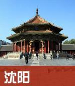 辽宁沈阳旅游攻略地图(电子版)2021年自助游自由行旅游指南