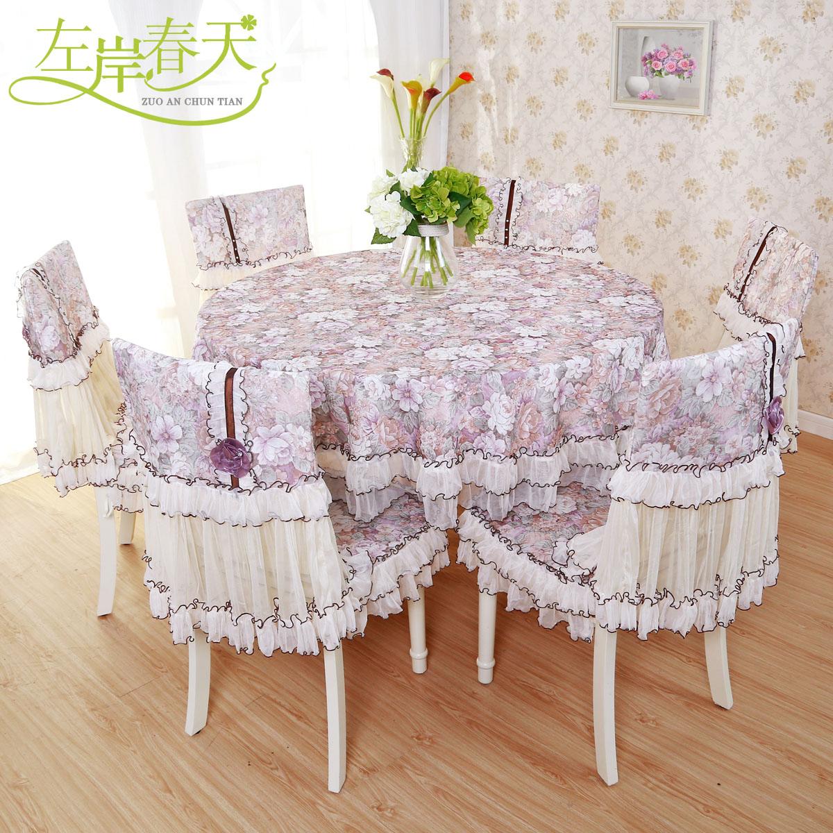 餐桌布椅套椅墊套裝大圓桌桌布布藝圓形客廳餐桌椅套餐椅套園桌布
