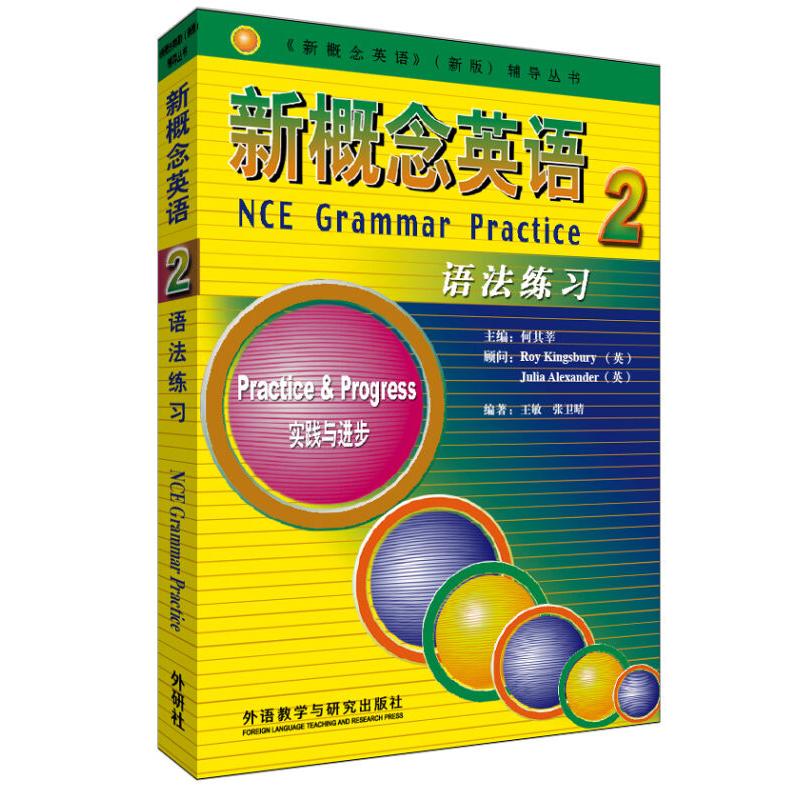 新概念英语2实践与进步 语法练习 新概念英语第二册教材辅导 朗文英语语法书籍语法教程 赠新概念英语MP3音频 新概念语法教程书籍