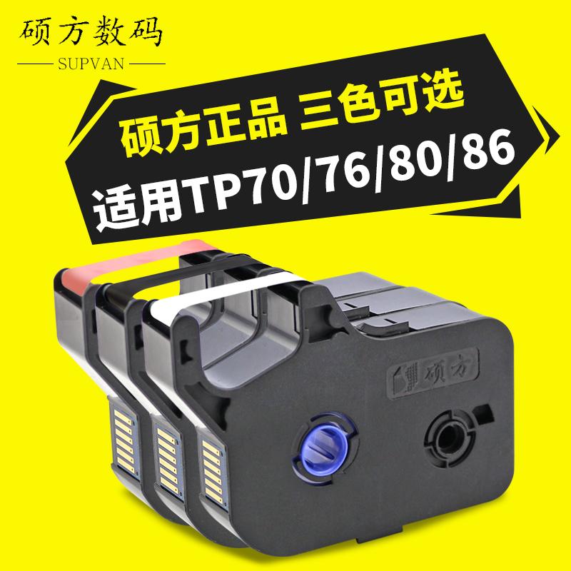 碩方線號機tp70 tp76色帶tp80 tp86線號機色帶TP~R1002B色帶黑色