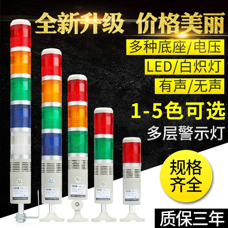 Многослойный предупреждение свет LED звук и свет сигнализация 24V220V триколор машинально кровать инструкция сигнал башня свет LTA-205