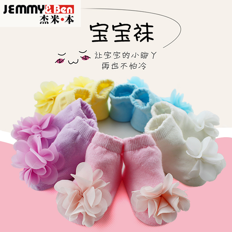 杰米本 新生儿宝宝纯棉婴儿袜子 0-3-6-12个月春秋夏公主松口袜子