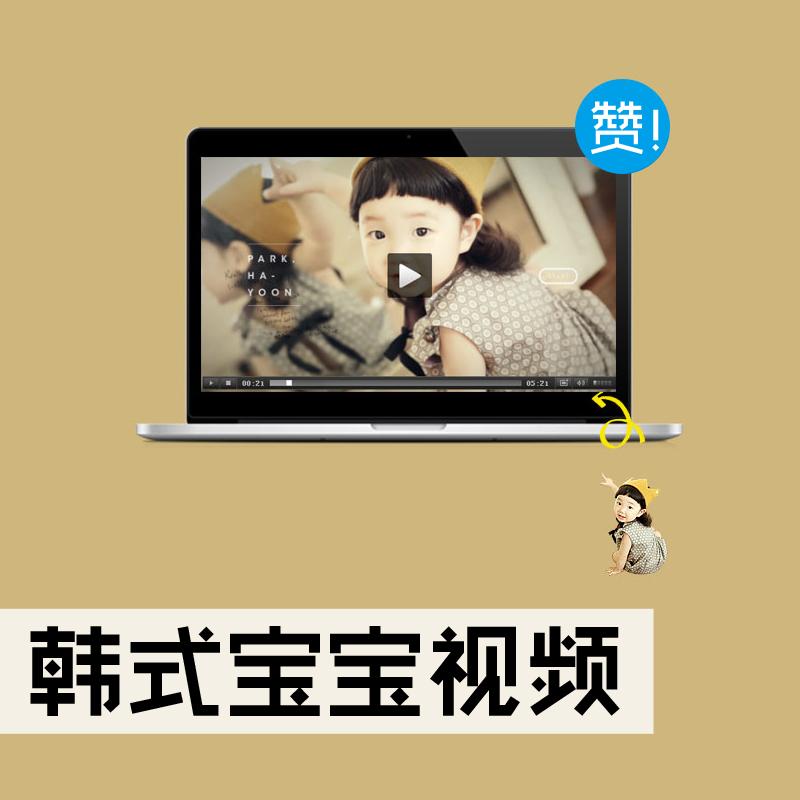 韩式宝宝成长视频百日宴满月纪念一周岁微电影MV电子相册视频制作