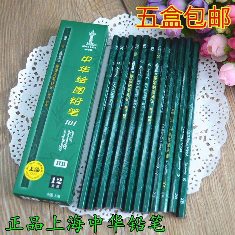 五盒包邮正品中华铅笔101木制绘图HB铅笔小学生无毒无铅上海产