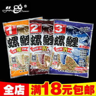 Celebrity snail bait fishing gear Laogui carp on the 1st of the concentrated fishy smell on the 2nd the 3rd carp bait bait 340g alcohol