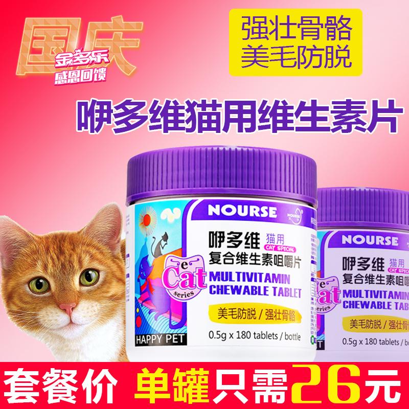 衛仕咿多維貓用複合維生素180片牛磺酸幼貓寵物貓咪美毛粉防脫毛