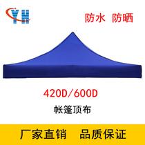 车篷天幕四脚雨棚防水防晒广告展销折叠帐篷广告篷遮阳篷雨篷