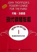 約翰·湯普森現代鋼琴教程(1)  新華書店正版暢銷書籍 博庫網