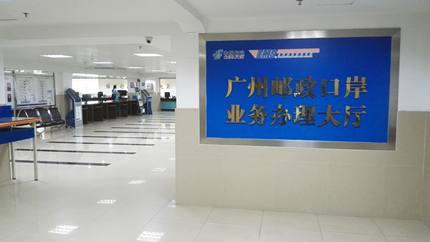 广州 EMS 邮政清关 进出口 代理 机场进口报关 快速通关