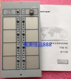 全新正品NOTIFIER诺帝菲尔8路多线盘 POM-8C 多线控制盘